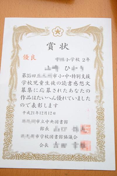 100223賞状.jpg